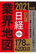 日経業界地図 2021年版の本