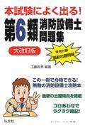 大改訂版 本試験によく出る!第6類消防設備士問題集の本