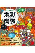 キャラ絵で学ぶ!地獄図鑑の本