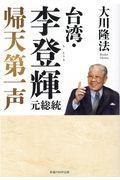 台湾・李登輝元総統帰天第一声の本
