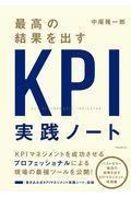 最高の結果を出すKPI実践ノートの本