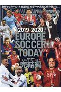 EUROPE SOCCER TODAY完結編 2019ー2020の本