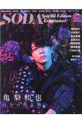 SODA Special Edition Entertainerの本