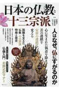 日本の仏教と十三宗派の本