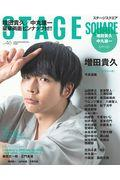 STAGE SQUARE vol.46の本