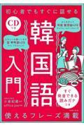 初心者でもすぐに話せる韓国語入門の本