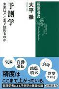 予測学の本