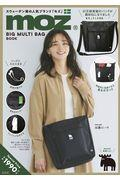 moz BIG MULTI BAG BOOKの本