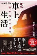 ルポ車上生活の本