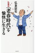 弘兼流「老春時代」を愉快に生きるの本
