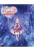 Alice Closet Illustrated Bookの本