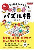 3歳からはじめる天才脳をぐんぐん育てる!ひらめきパズル帳の本