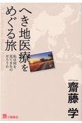 へき地医療をめぐる旅の本