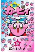 星のカービィ~まんぷくプププファンタジー~ 06の本