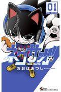 ネコサカ! 01の本