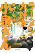 ラーメン大好き小泉さん 9の本