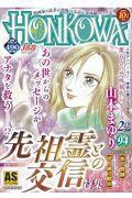 HONKOWA霊障ファイル 先祖霊との交信特集の本