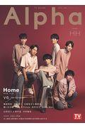 TV GUIDE Alpha EPISODE HHの本