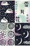 雪月花の本