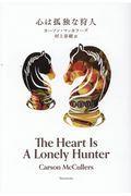 心は孤独な狩人の本