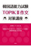 韓国語能力試験TOPIK2作文対策講座の本