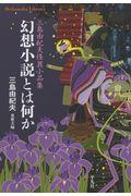 幻想小説とは何かの本