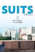 SUITS season2 上の本