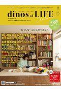 dinos of LIFE 2020秋号の本