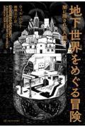地下世界をめぐる冒険の本