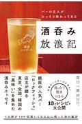 酒呑み放浪記の本