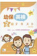 改訂版 幼保英検2級テキストの本