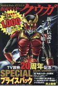 仮面ライダークウガ TV放映20周年記念SPECIALプライスパック1~3巻パック