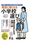 英語に強くなる小学校選び 2021の本