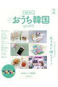 妄想Trip!#おうち韓国の本