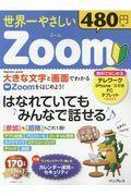 世界一やさしいZoomの本