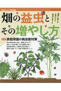 畑の益虫とその増やし方の本