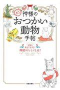 幸せを呼びこむ!神様のおつかい動物手帖の本