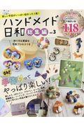 ハンドメイド日和総集編 vol.3の本