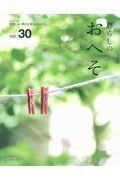 暮らしのおへそ Vol.30の本