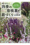 咲かせたい!四季の宿根草で庭づくりの本