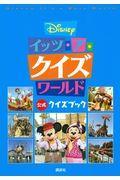Disneyイッツ・ア・クイズワールド公式クイズブックの本