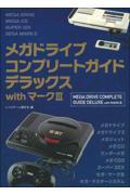 メガドライブコンプリートガイドデラックスwithマーク3の本