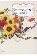 カーテンコール!の本