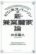 ビジネスパーソンの新・兼業農家論の本