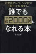 元世界ナンバーワンかつ三冠王が伝授する、誰でも年収2000万円になれる本の本