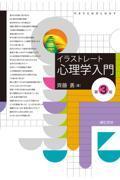 第3版 イラストレート心理学入門の本