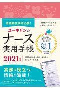 ユーキャンのナース実用手帳 2021年版の本