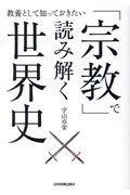 「宗教」で読み解く世界史の本