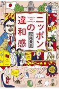 ニッポンの違和感の本