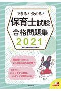できる!受かる!保育士試験合格問題集 2021の本